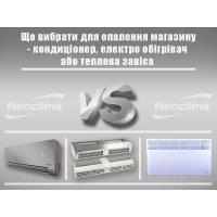 Что выбрать для отопления магазина - кондиционер, электрообогреватель или тепловая завеса