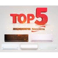 Список ТОП 5 інверторних кондиціонерів Neoclima