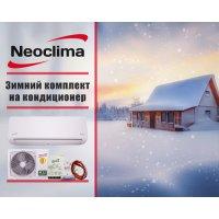 Зимний комплект Neoclima для кондиционеров