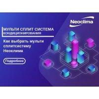 Выбор мульти сплит системы Неоклима в Украине