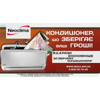 ЭКОномия с NEOCLIMA!
