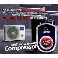 Офіційна гарантія на компресора в спліт системах Неокліма в Україні