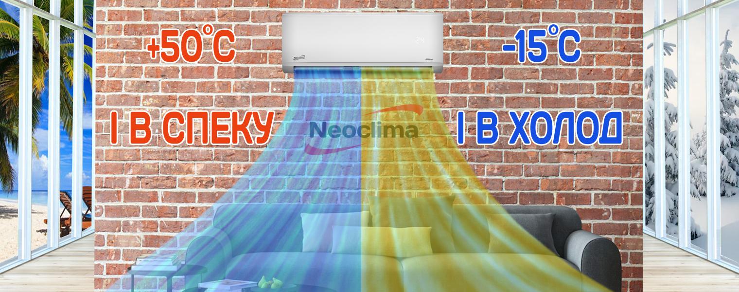 Кондиционер Neoclima NS/NU-09EHXIw1Z